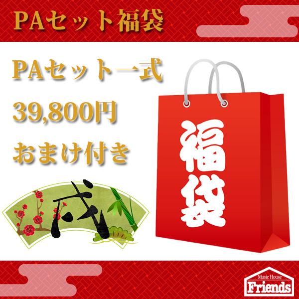 【限定1セット】PAセット福袋【これだけで簡易ライブが出来ちゃいます!およそ1万円相当のおまけが入ってます!】