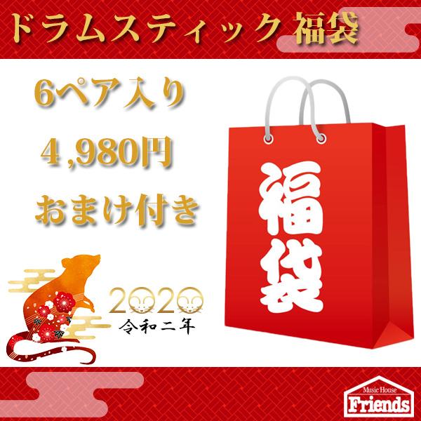 【限定5セット】ドラムスティック福袋 【およそ6,000円相当 ドラムスティック6ペア入り  おまけもあるよ!】