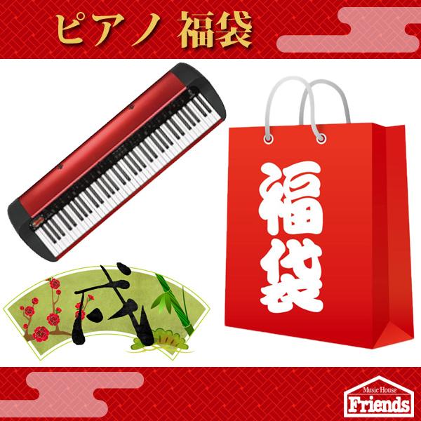 【限定1セット】電子ピアノ福袋!ーキーボードアンプ・スタンド・バッグあれこれついて正月大特価!!ーおまけもあるよ!