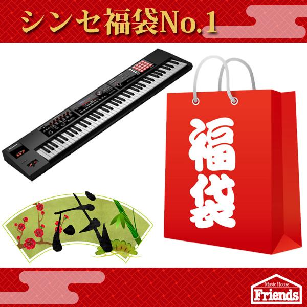 【限定1セット】シンセ福袋No.1!ーキーボードアンプ・スタンド・バッグあれこれついて正月大特価!!ーおまけもあるよ!