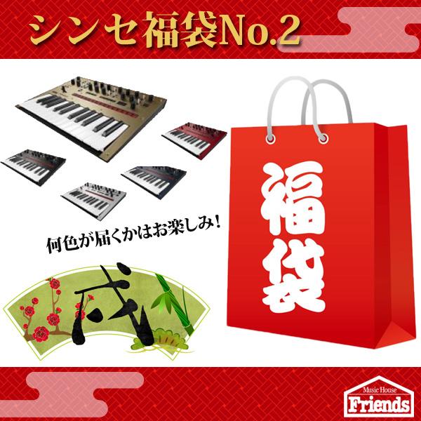【限定6セット】シンセ福袋No.2!ースピーカー・キードバッグなどアクセサリー類があれこれついて正月大特価!!ーおまけもあるよ!