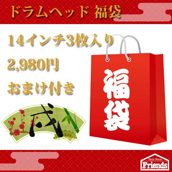 【限定5セット】ドラムヘッド福袋 【およそ6,000円相当 ドラムヘッド3枚入り  おまけもあるよ!】