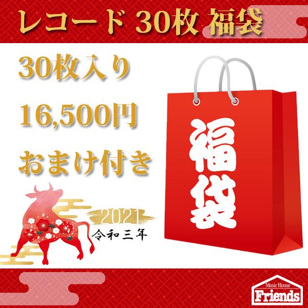 【限定10セット】アナログレコード 30枚入り福袋 【およそ30,000円相当 / 1枚辺り 500円 / おまけもあるよ!】