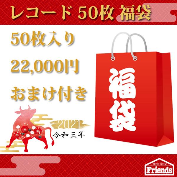 【限定10セット】アナログレコード 50枚入り福袋 【およそ50,000円相当 / 1枚辺り 400円 / おまけもあるよ!】