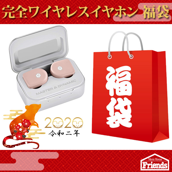 【限定5セット】ワイヤレスイヤホン福袋 【およそ25,000円相当イヤホン入り  おまけもあるよ!】