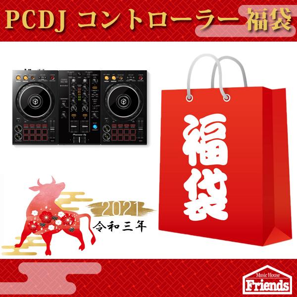 【限定5セット】PCDJコントローラー福袋 【29,800円相当DJ機材+ヘッドホンなど必需品があれこれついて正月大特価!!おまけもあるよ!】