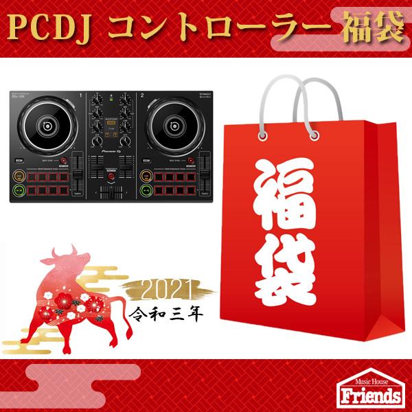 【限定3セット】PCDJコントローラー福袋 【19,800円相当DJ機材+スピーカー・ヘッドホンなど必需品があれこれついて正月大特価!!おまけもあるよ!】
