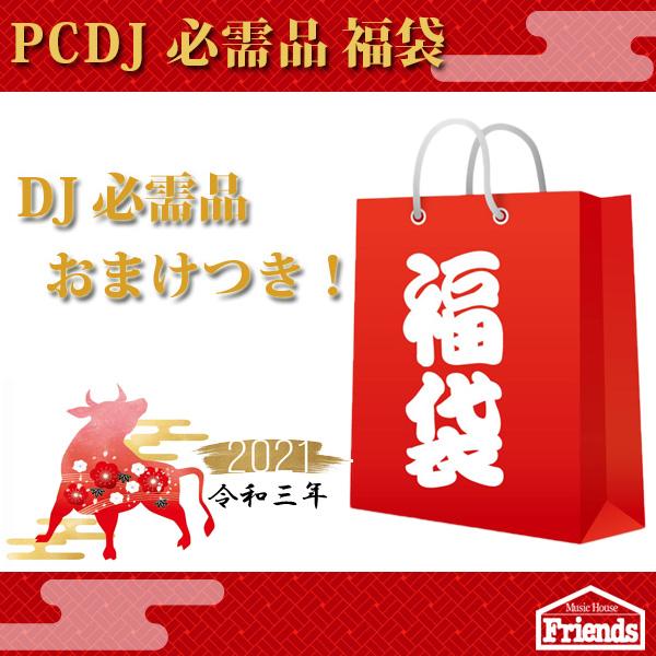 【限定5セット】PCDJ福袋 【DJ必需品まとめセット  おまけもあるよ!】