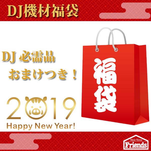 【限定5セット】DJ必需品福袋 【DJ必需品入り  おまけもあるよ!】