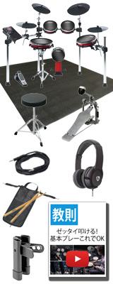 【スターターセット】Alesis(アレシス) / CRIMSON II KIT 【CRIMSON 2 KIT クリムゾン 2 キット】 - 電子ドラム -  9大特典セット