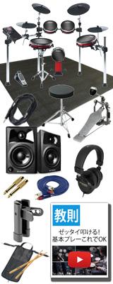 【高音質モニタースピーカー付きセット】Alesis(アレシス) / CRIMSON II KIT 【CRIMSON 2 KIT クリムゾン 2 キット】 - 電子ドラム - 12大特典セット