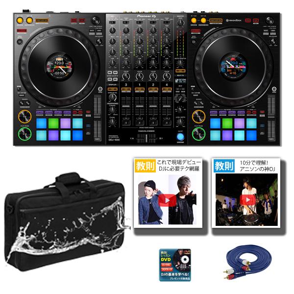 Pioneer DJ(パイオニア) / DDJ-1000 - 4チャンネルDJコントローラー - 【rekordbox dj 無償対応】【期間限定バックプレゼント】 6大特典セット