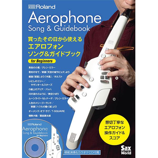 Roland(ローランド) / エアロフォンソング & ガイドブック for Beginners - Aerophone 入門ガイド 初心者向け教則本 -
