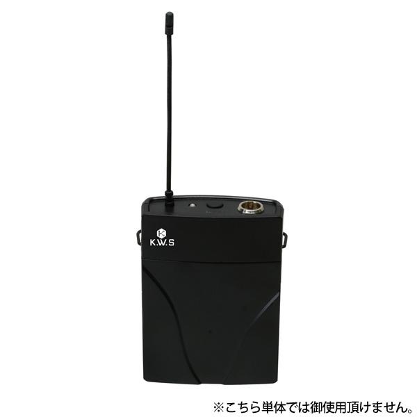K.W.S / KWS-TR - ワイヤレスシステム用ベルトパック 送信機単体 -