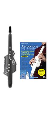 【教本セット】Roland(ローランド) / Aerophone (AE-10G) グラファイト・ブラック - エアロフォン / ウィンド・シンセサイザー -  【3月31日(土)までスタンド付き】 3大特典セット