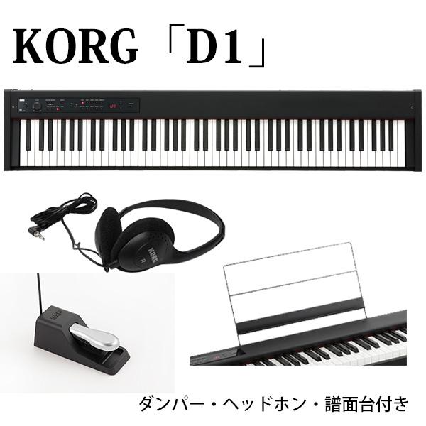 Korg(コルグ) / D1 スピーカーレス デジタルピアノ 「譜面立て・ダンパーペダル・ヘッドホン付き」