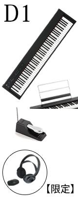 【タイムセール限定3台】Korg(コルグ) / D1 スピーカーレス デジタルピアノ 「譜面立て・ダンパーペダル・ヘッドホン付き」〜数量限定ワイヤレスヘッドホン付き〜