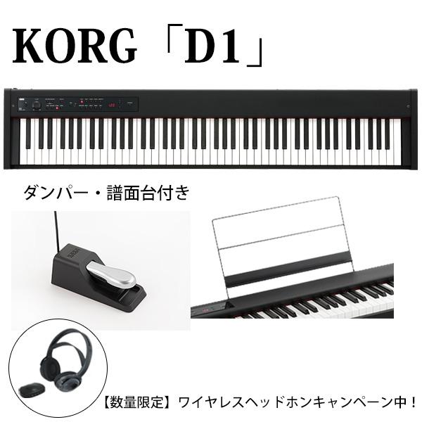 Korg(コルグ) / D1 スピーカーレス デジタルピアノ 「譜面立て・ダンパーペダル・ヘッドホン付き」~数量限定ワイヤレスヘッドホン付き~ (※代引き不可。ご相談ください)