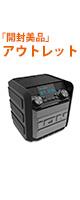 【1台限定】Ion(アイオン) / Tailgater GO ( IA-SRI-015 ) - IPX4 防水ワイヤレススピーカ - 「開封美品」「箱ボロ」「アウトレット品」 1大特典セット