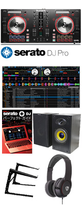 Numark(ヌマーク) MixTrack Pro 3 Serato DJ付きパーフェクトセット 17大特典セット