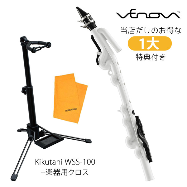 【スタンドセット】YAMAHA(ヤマハ) / ヴェノーヴァ(Venova) YVS-100 【ケース付き】 - カジュアル管楽器 -