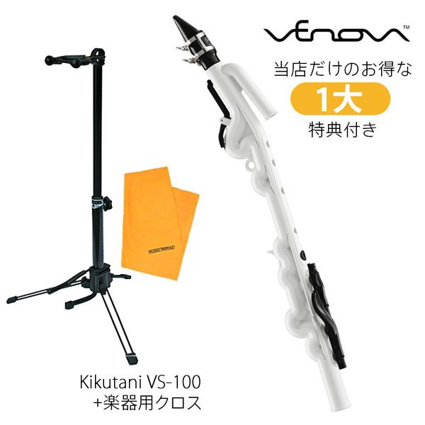 【便利スタンドセット】YAMAHA(ヤマハ) / ヴェノーヴァ(Venova) YVS-100 【ケース付き】 - カジュアル管楽器 - 1大特典セット