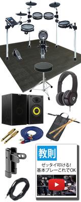 【スピーカースターターセット】Alesis(アレシス) / COMMAND MESH KIT - 電子ドラム エレドラ- 11大特典セット