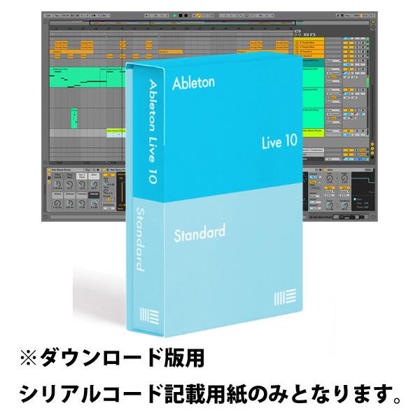 ableton(エイブルトン) / Live 10 Standard (ダウンロード版用シリアルコード記載用紙のみ) - DAWソフトウェア -
