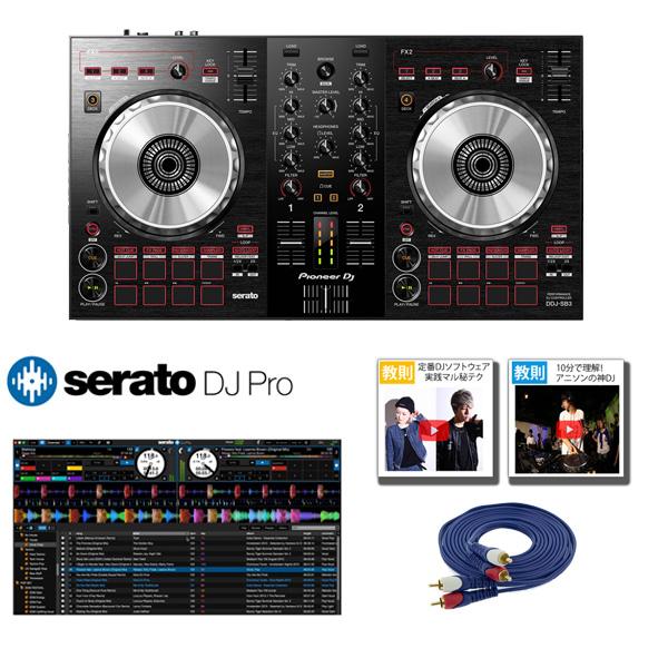 【限定5台】Pioneer(パイオニア) / DDJ-SB3 / Serato DJ  Proセット