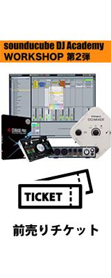 【2018年 4月8日(日)開催】 Soundcube DJ Academy ワークショップ 第2弾 前売りチケット (1D付き)
