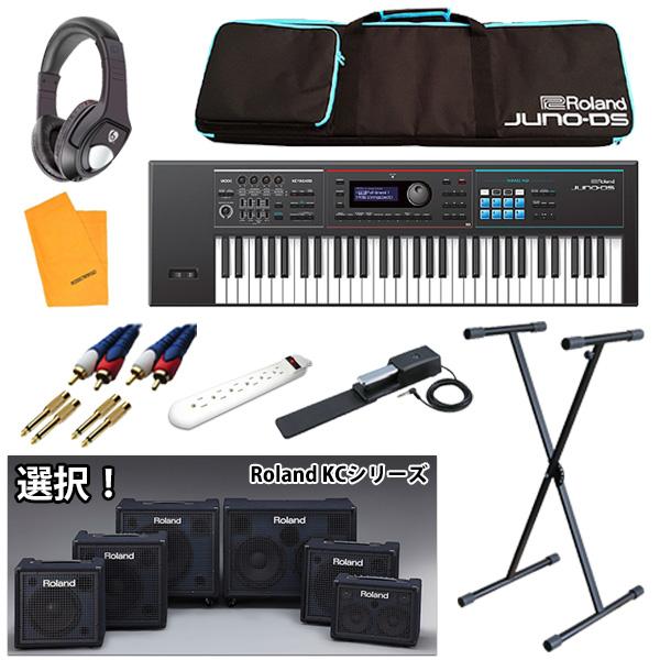 【KCシリーズ選択セット】Roland(ローランド) / JUNO-DS61 - 61鍵 シンセサイザー