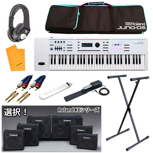 【KCシリーズ選択セット】Roland(ローランド) / JUNO-DS61W - 61鍵 シンセサイザー
