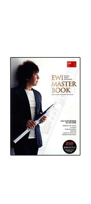 【限定1冊】EWI MASTER  BOOK -EWI オフィシャルガイドブック-『傷あり』