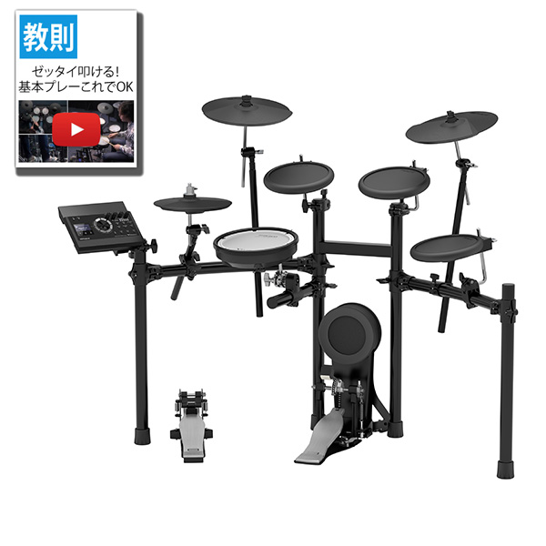 Roland(ローランド) / TD-17K-L-S  [V-Drums 電子ドラム エレドラ Vドラム] 1大特典セット