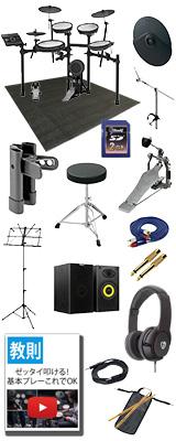 【エクストラセット】Roland(ローランド) / TD-17KV-S [V-Drums 電子ドラム エレドラ Vドラム]【Rolandキャッシュバック5,000円対象】 15大特典セット
