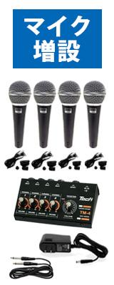 【マイク4本増設セット】 Pro-group(プロ・グループ) / PGM-58S ×4 4chミキサーTM-4 「会議 ・ 会見 ・ 対談 ・ スピーチ」
