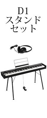 ■ご予約受付■ 【専用スタンドセット】Korg(コルグ) / D1 スピーカーレス デジタルピアノ 「譜面立て・ダンパーペダル・ヘッドホン付き」 1大特典セット