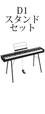【専用スタンドセット】Korg(コルグ) / D1 スピーカーレス デジタルピアノ 「譜面立て・ダンパーペダル・ヘッドホン付き」 〜数量限定ワイヤレスヘッドホン付き〜 (※代引き不可。ご相談ください)
