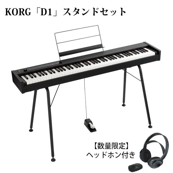 【専用スタンドセット】Korg(コルグ) / D1 - スピーカーレス デジタルピアノ -「譜面立て・ダンパーペダル・ヘッドホン付き」~数量限定ワイヤレスヘッドホン付き!~【5月27日発売】