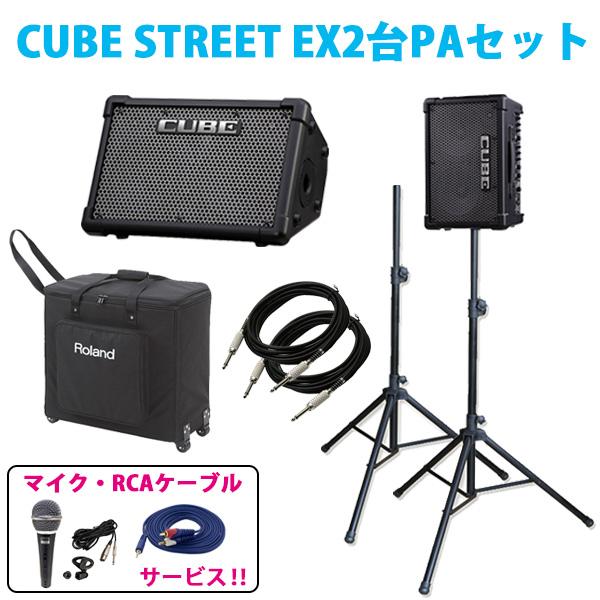 【期間3セット】Roland(ローランド) / CUBE STREET EX2台ステレオリンクセット - モバイルPAシステム -
