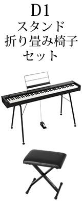 【専用スタンド・折り畳み椅子セット】Korg(コルグ) / D1 スピーカーレス デジタルピアノ 「譜面立て・ダンパーペダル・ヘッドホン付き」 〜数量限定ワイヤレスヘッドホン付き〜 (※代引き不可。ご相談ください)