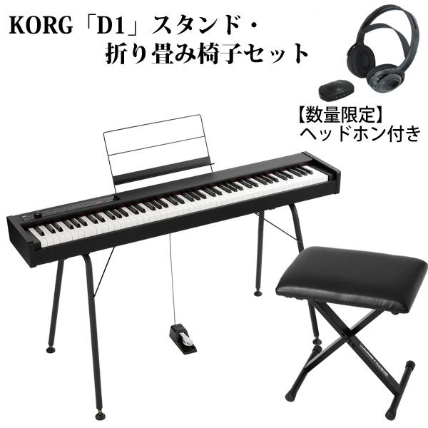 【専用スタンド・折り畳み椅子セット】Korg(コルグ) / D1 スピーカーレス デジタルピアノ 「譜面立て・ダンパーペダル・ヘッドホン付き」 ~数量限定ワイヤレスヘッドホン付き~ (※代引き不可。ご相談ください)