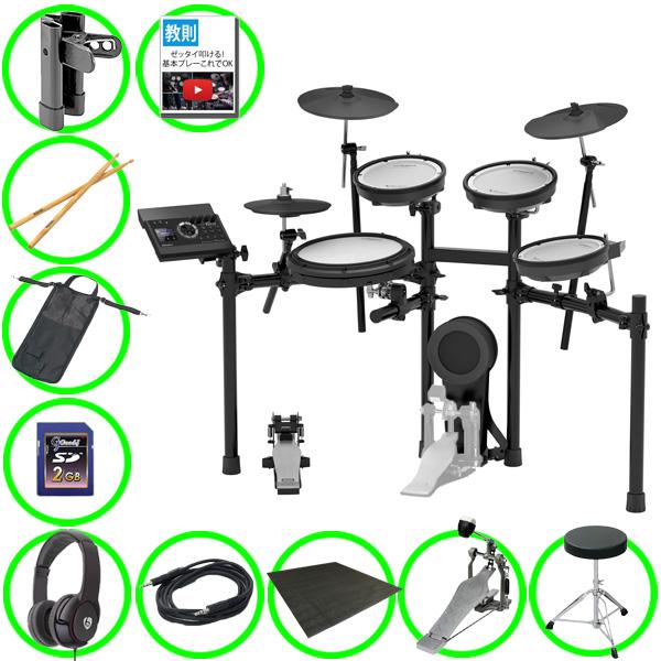 【バリューセット】 Roland(ローランド) / TD-17KV-S  [V-Drums 電子ドラム エレドラ Vドラム]