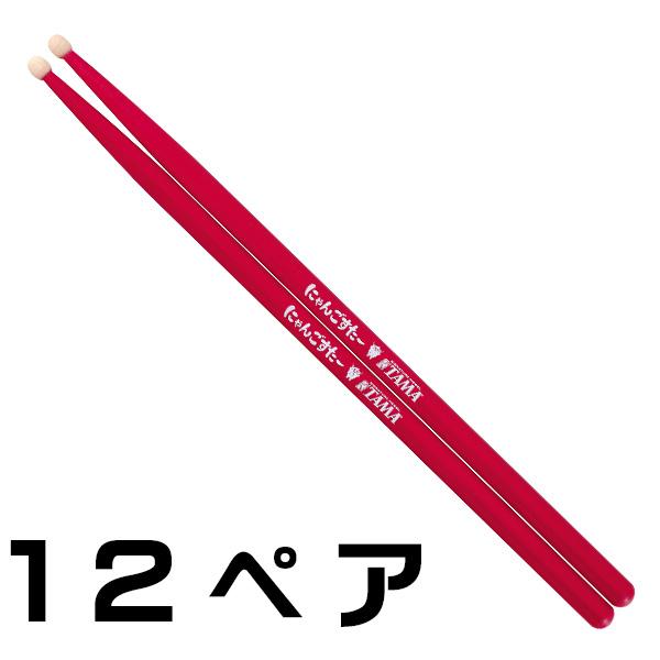 【2018年7月発売予定】【12ペアセット】TAMA(タマ) / M-NYAN [にゃんごすたー シグネチャースティック] ドラムスティック
