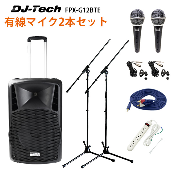 【有線マイク2本セット】 DJ-Tech (ディージェーテック) / FPX-G12BTE - 充電式 簡易PAシステム - 2大特典セット