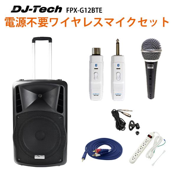 【電源不要ワイヤレスマイクセット】 DJ-Tech (ディージェーテック) / FPX-G12BTE - 充電式 簡易PAシステム -