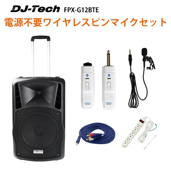 【電源不要ワイヤレスピンマイクセット】 DJ-Tech (ディージェーテック) / FPX-G12BTE - 充電式 簡易PAシステム -