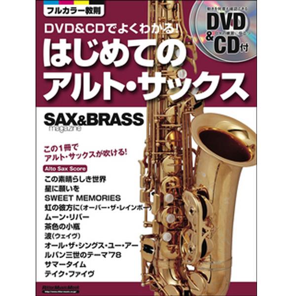 Rittor Music(リットーミュージック) / DVD&CDでよくわかる! はじめてのアルト・サックス