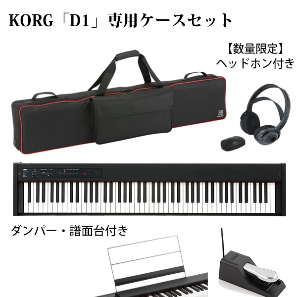 【専用ソフトケースセット】 Korg(コルグ) / D1 スピーカーレス デジタルピアノ 「譜面立て・ダンパーペダル・ヘッドホン付き」 ~数量限定ワイヤレスヘッドホン付き~ (※代引き不可。ご相談ください)