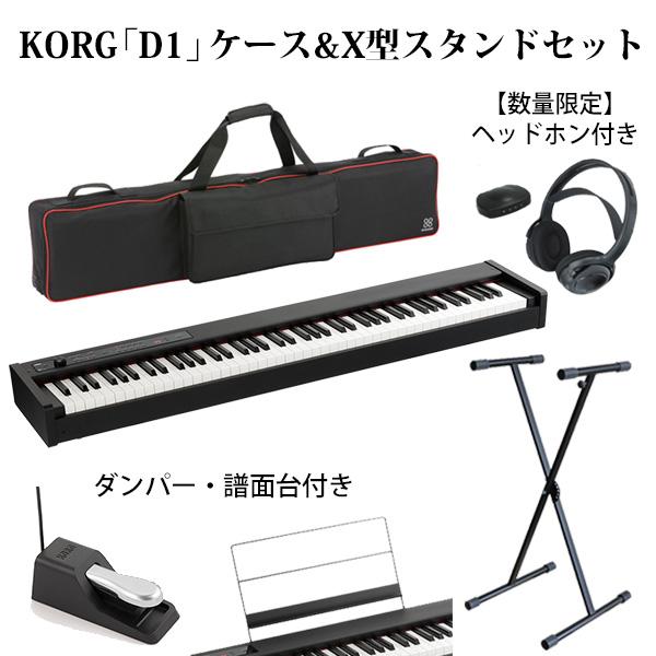 【ケース&X型スタンドセット】 Korg(コルグ) / D1 スピーカーレス デジタルピアノ 「譜面立て・ダンパーペダル・ヘッドホン付き」 ~数量限定ワイヤレスヘッドホン付き~ (※代引き不可。ご相談ください)